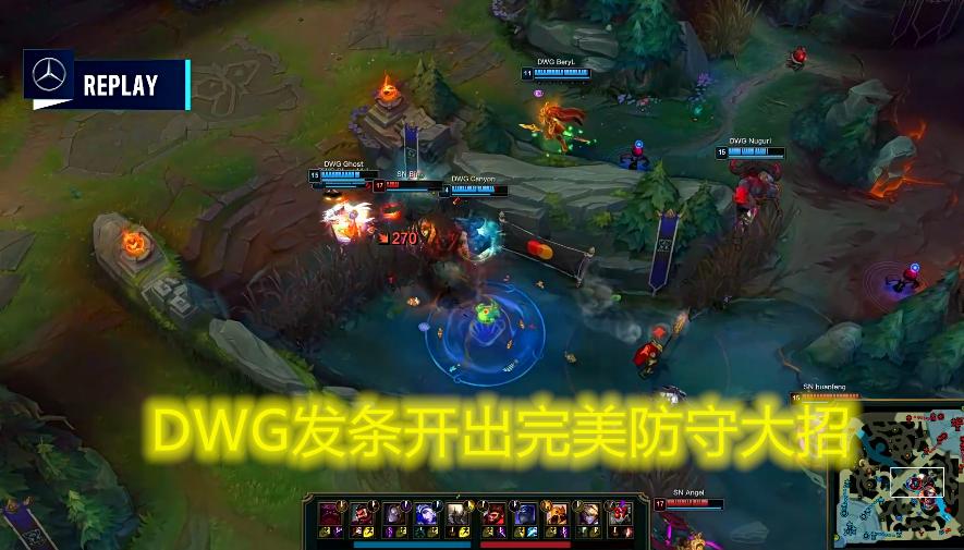 S10总决赛:DWG火龙魂奠定胜局,鏖战40分钟拿下首局