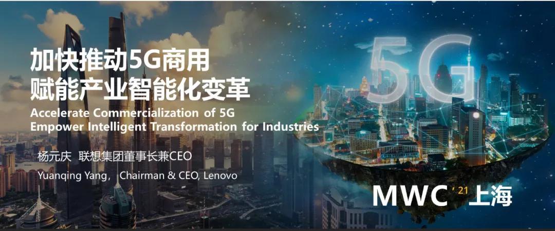 """杨@ mwcs 2021:""""5g新IT""""助力行业智能转型"""