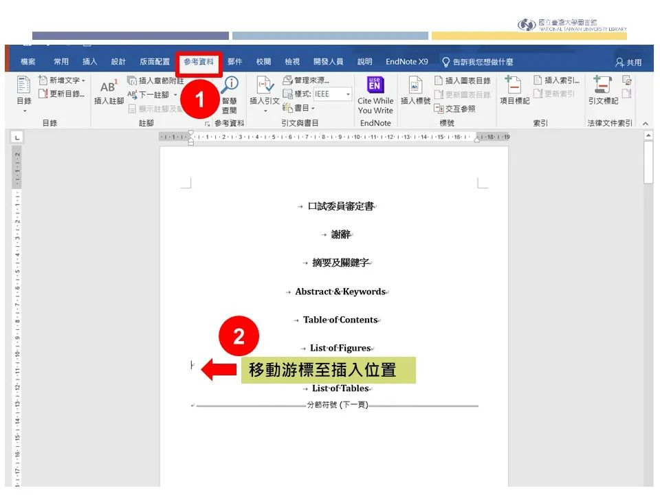善用Word与EndNote协助论文编排(九):图表目录