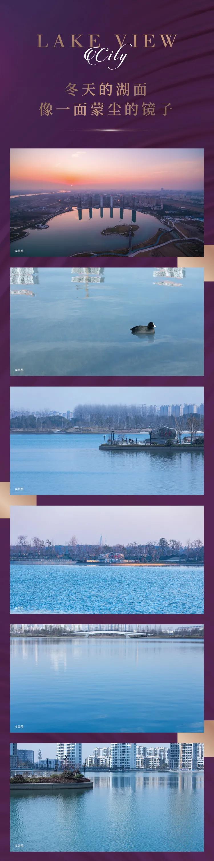 兰香湖生态社区美图集锦(四)