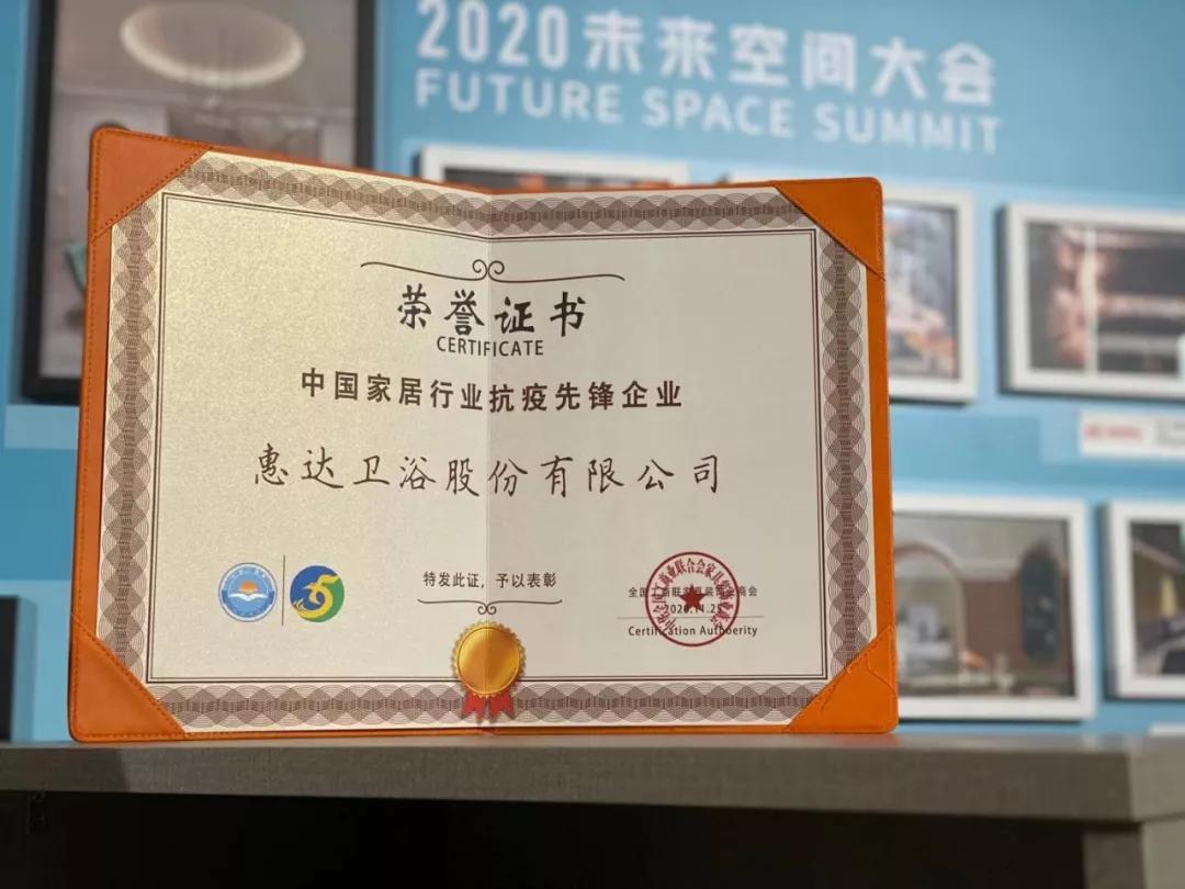 """新葡的京集团350vip8888卫浴荣获""""中国家居行业抗疫先锋企业""""大奖"""