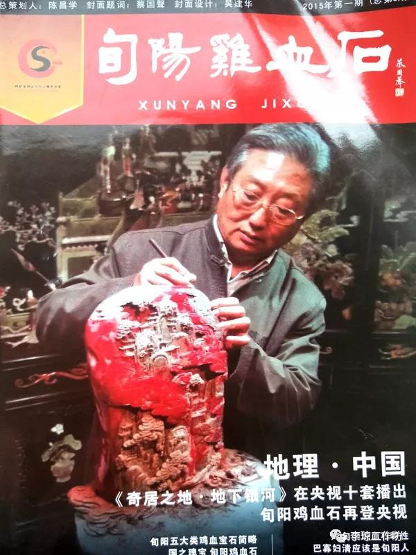 太极鸡血卦中生——旬阳鸡血石三十年的发展历程