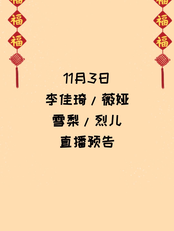 11月3日李佳琦、薇娅、雪梨、烈儿直播预告