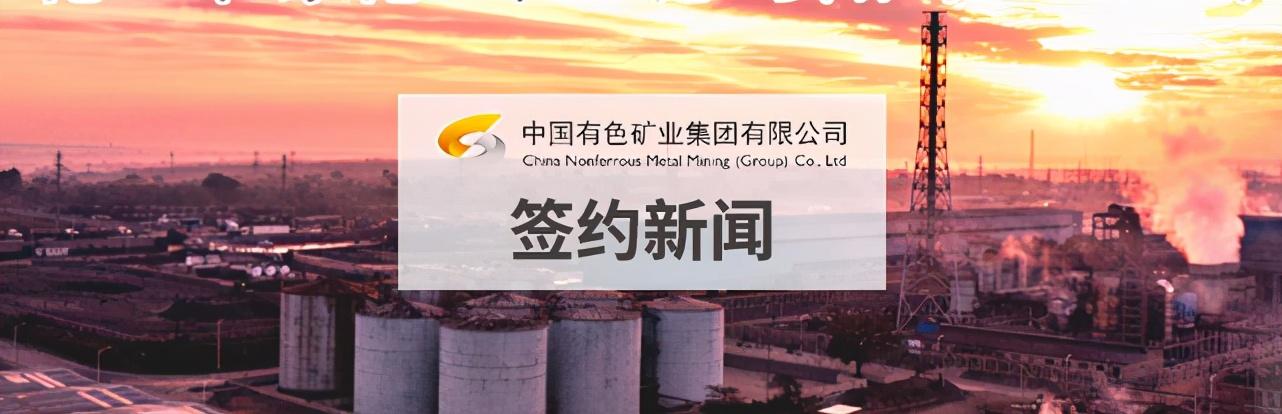 大型央企——中国有色矿业集团有限公司选择泛微