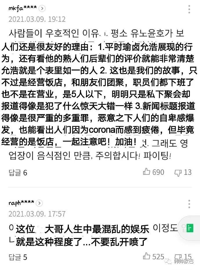 来看看,这位男团爱豆新闻下的韩网热评吧