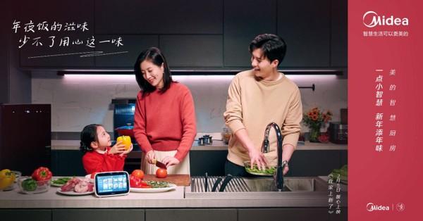 美的携手二更推出贺岁微电影,智慧厨房带来异地新团圆