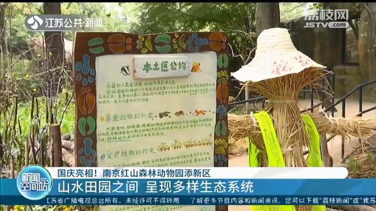 """南京红山森林动物园添新区 给""""迷路""""的本土野生动物找个家"""