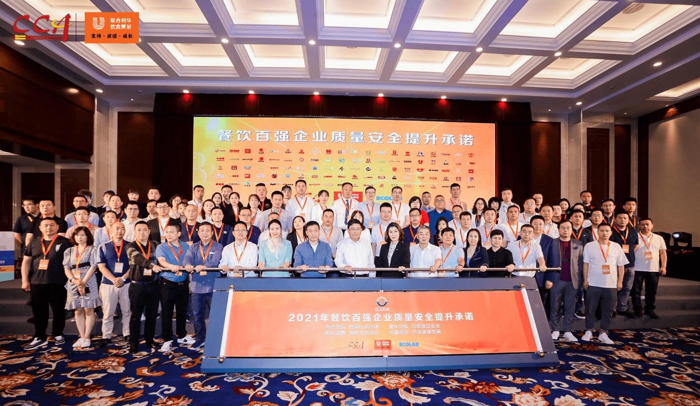 鱼你在一起再度登榜2020年度中国餐饮百强企业榜单