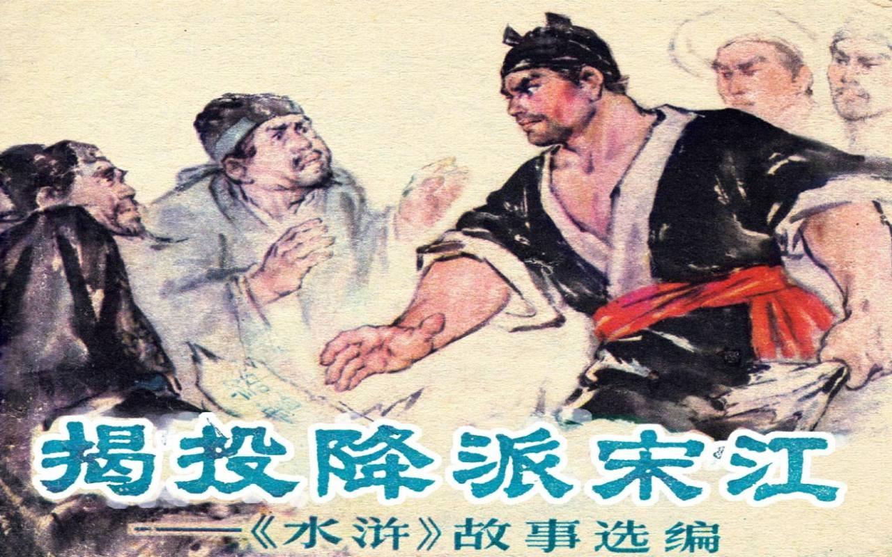 「文革怀旧连环画」揭投降派宋江(1972年)上