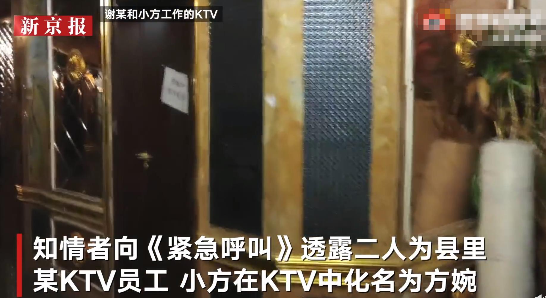 江西皮箱藏尸案嫌犯已抓获 谢磊与被害人小方是上下级关系