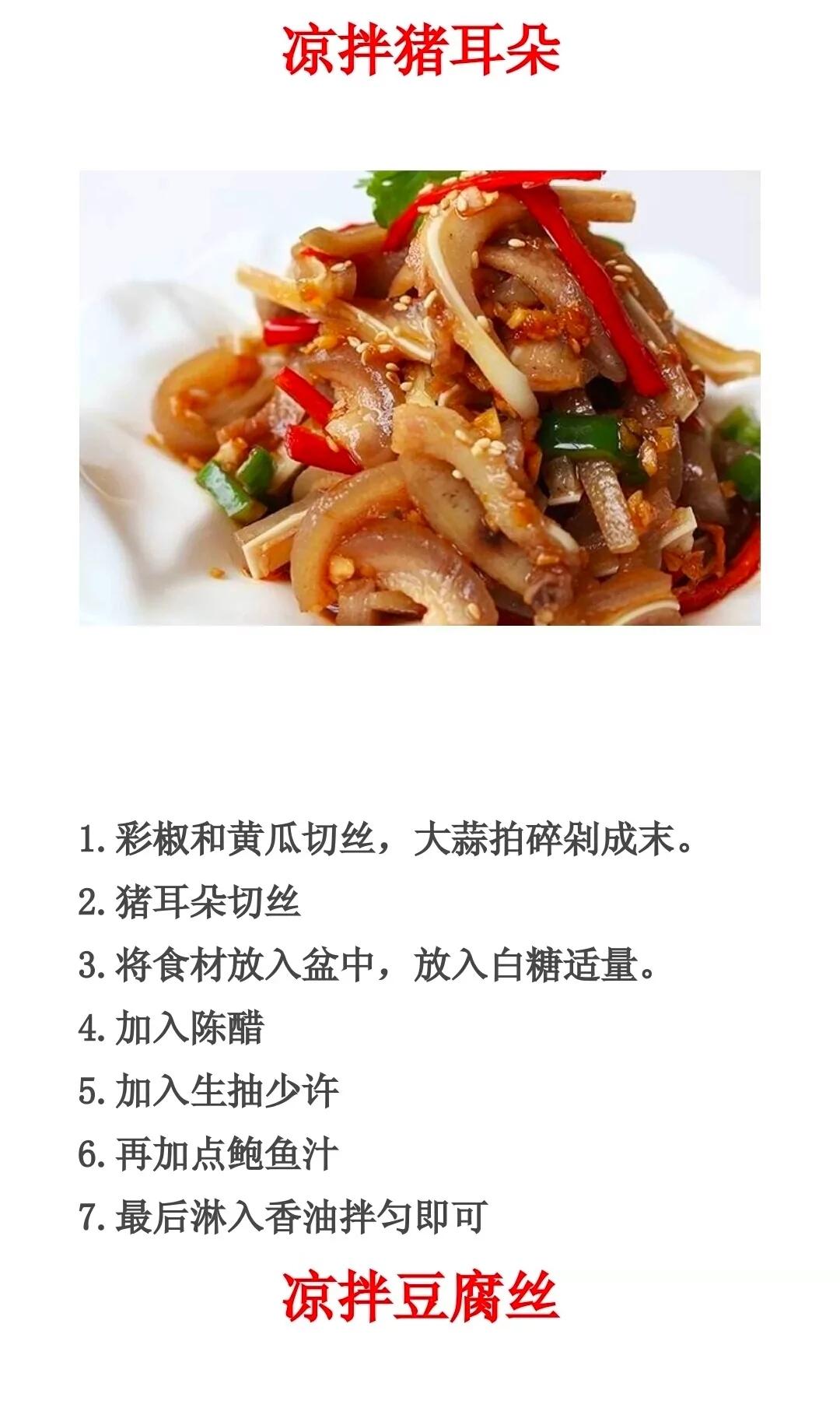 50种凉拌菜做法及配料(二)夏季常吃的凉菜菜谱家常做法 美食做法 第6张