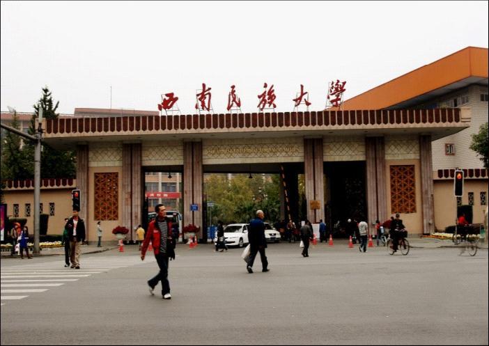 西南民族大学和中南民族大学,哪所发展更好,水平更高?