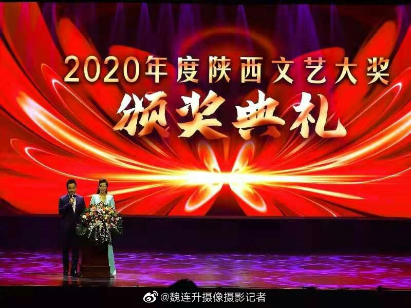 2020年度陕西文艺大奖颁奖典礼盛大举行书法家符浩获奖