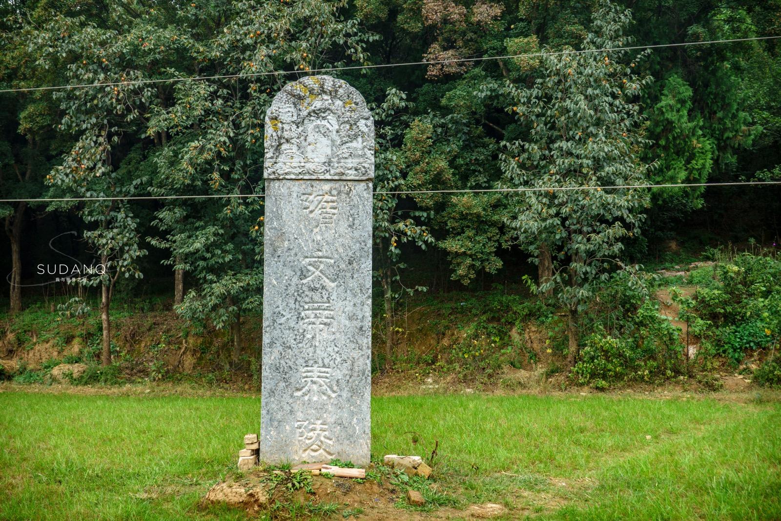 隋朝开国皇帝死后葬哪儿了?千年陵园鲜为人知,如今剩下大土堆