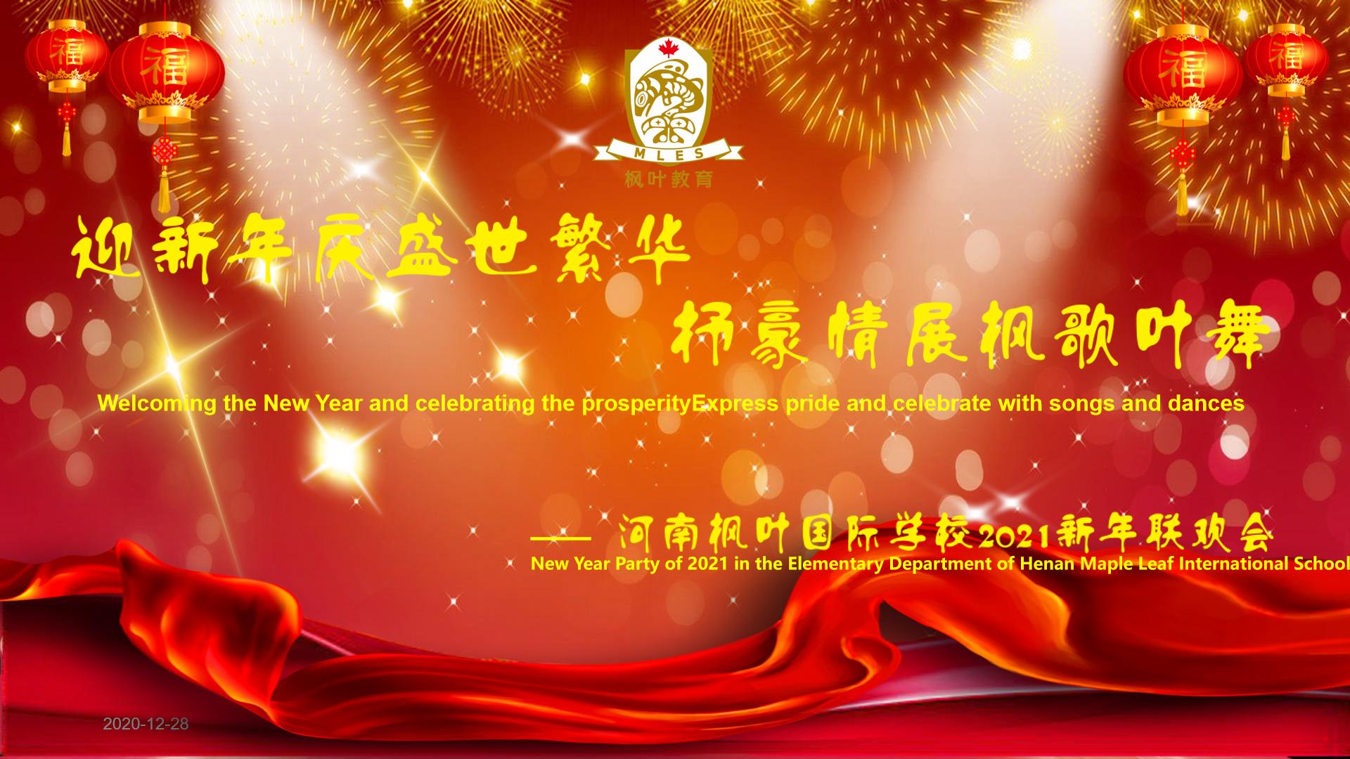 迎新年庆盛世繁华,抒豪情展枫歌叶舞