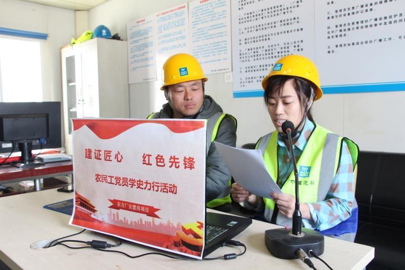 """创新载体播党史 中建三局北京公司""""工匠之声""""广播站开播"""