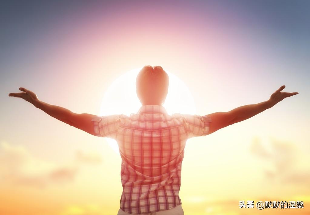 做人别矛盾,做事别焦虑,生活别享受