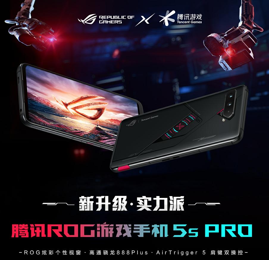 高通骁龙888 Plus平台,腾讯ROG游戏手机5s重磅发布
