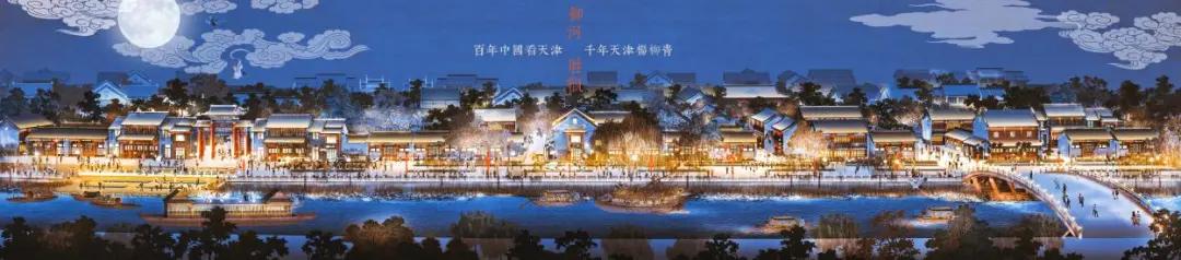天津市杨柳青大运河国家文化公园(元宝岛)项目
