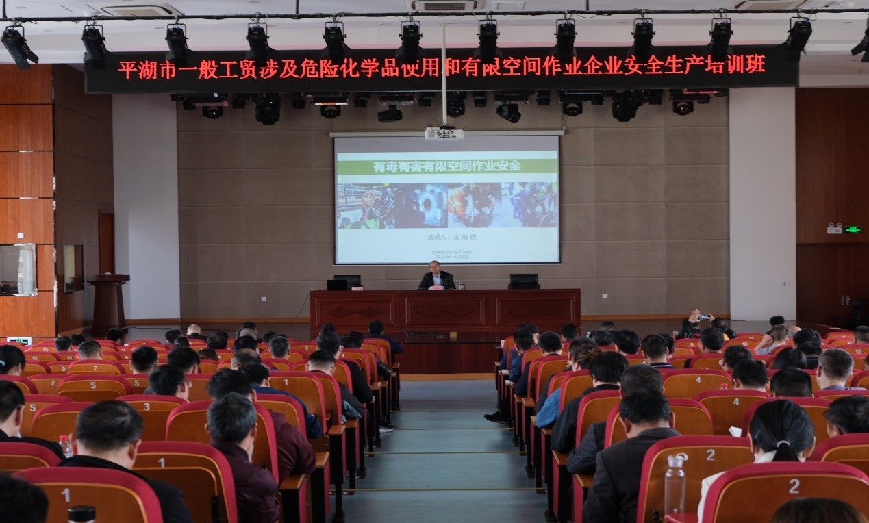 平湖人保财险:联合应急管理局举办大型培训