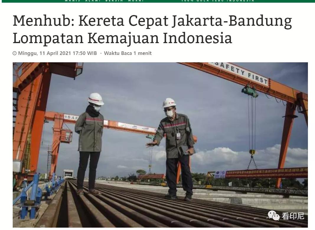 印尼政府大赞雅万高铁,期望与中国加强基建合作
