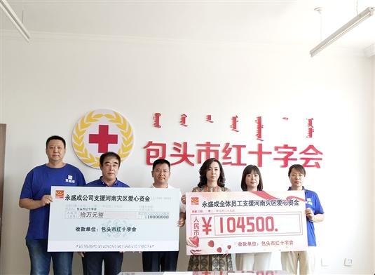 风雨无情 人间有爱永盛成向河南灾区捐款20.45万元