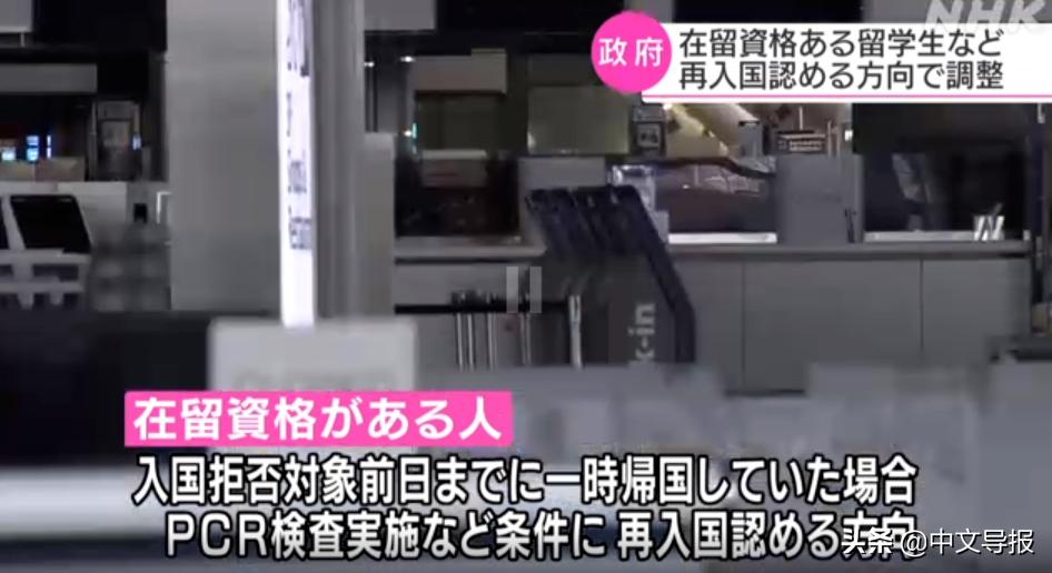 日本放寬留學生入境限制;國費生先行,自費生跟進