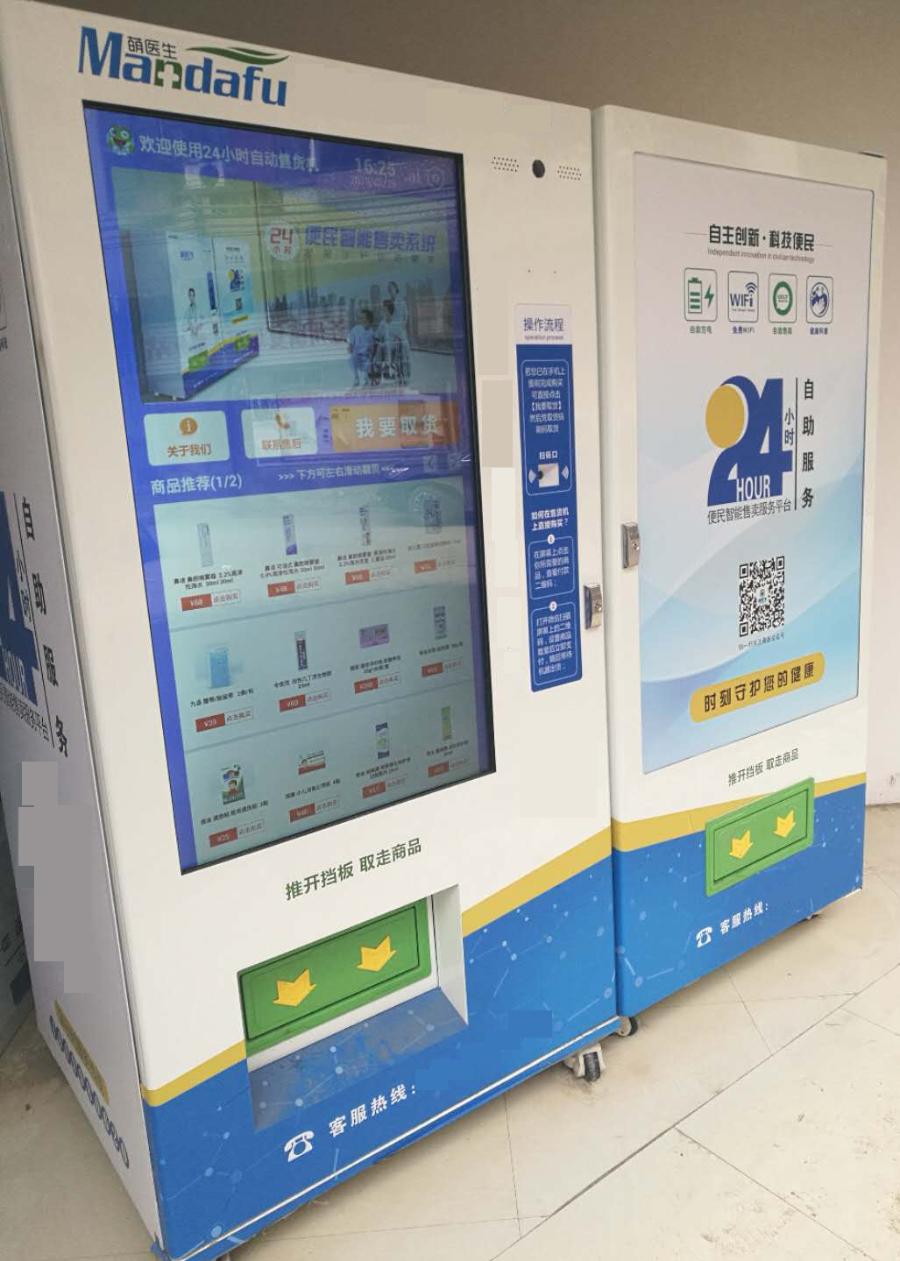 政策支持 | 中吉24h智慧药房,赋能传统药店升级转型