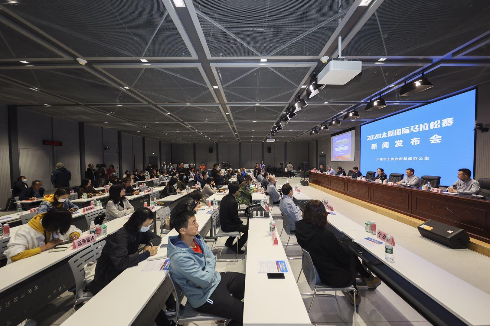 2020太原马拉松赛前新闻发布会召开 10月18日线下赛开跑