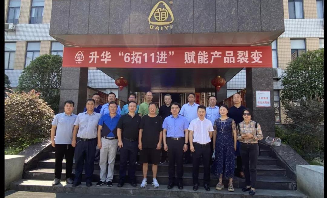 中科院院士印遇龙、云南省科技厅厅长王学勤率队到湖南百宜集团