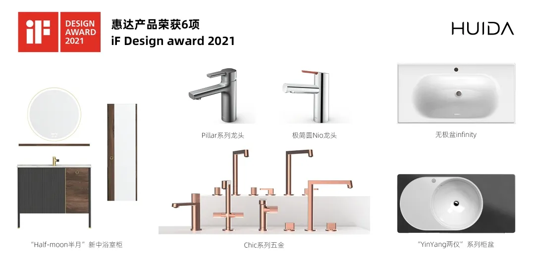 电子游艺卫浴斩获六项iF Design award 2021产品设计大奖