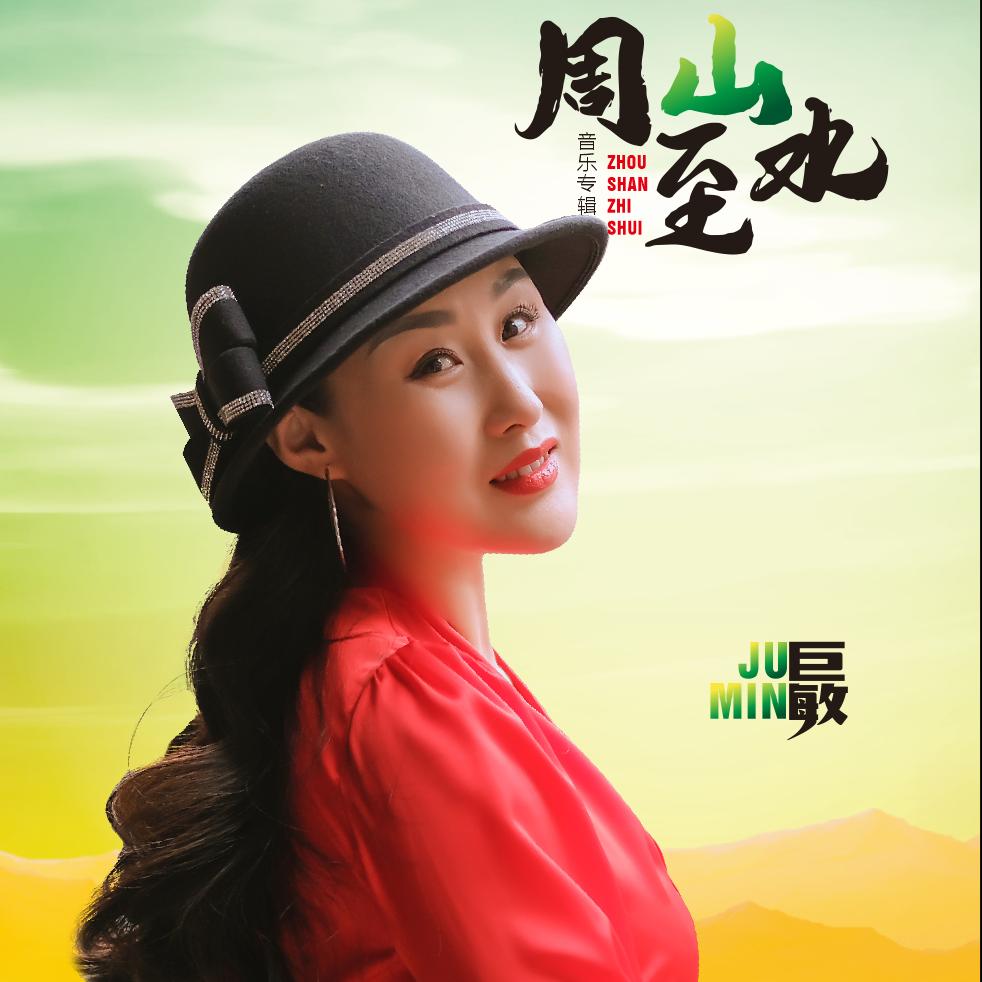 情系大关中·传承好家风(巨敏)首张专辑发布会西安将举办