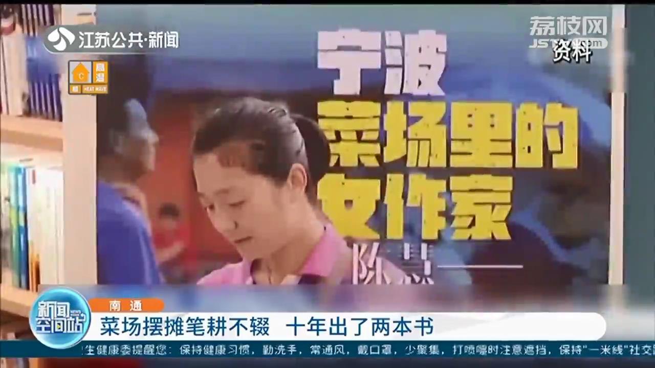 """上午摆摊下午创作 十年出了两本书!浙江宁波""""菜场里的女作家""""是江苏南通人"""