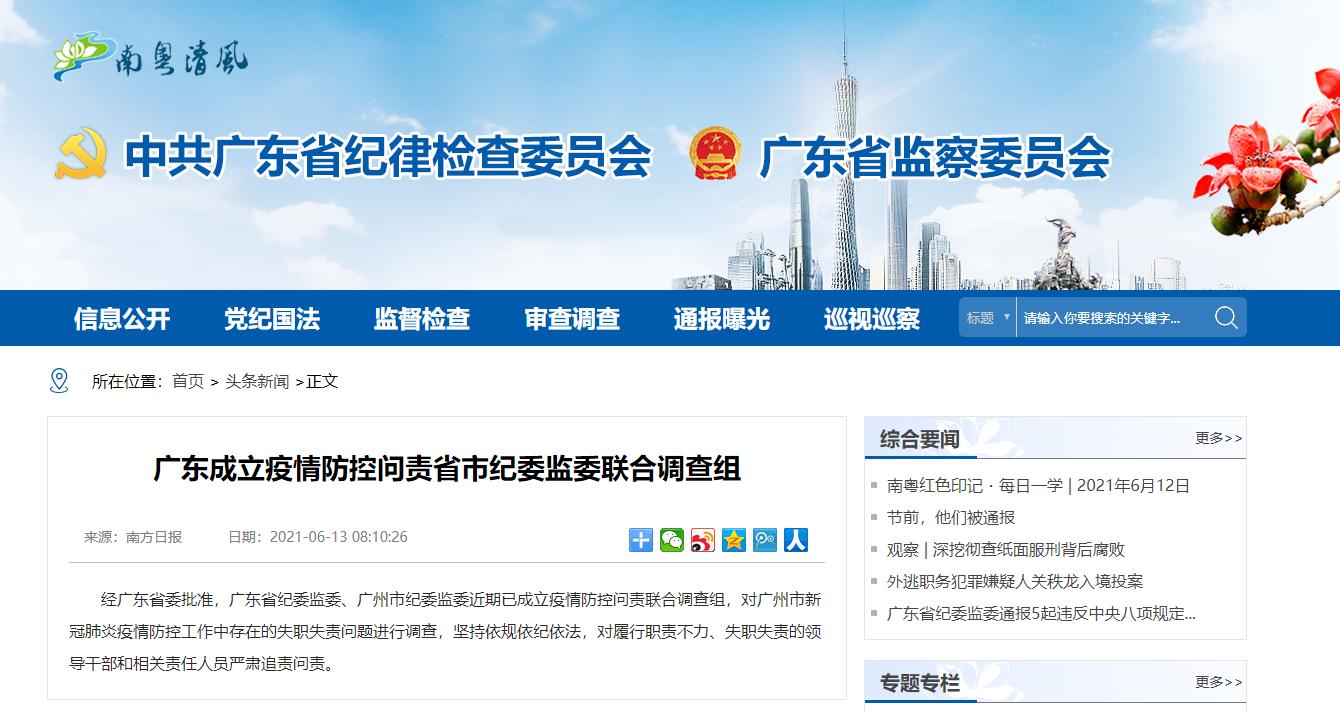 广东成立疫情防控问责调查组,严肃追责