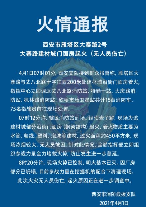Xi建筑材料城立面火灾原因正在调查中