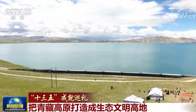 """""""十三五""""成就巡礼丨把青藏高原打造成生态文明高地"""