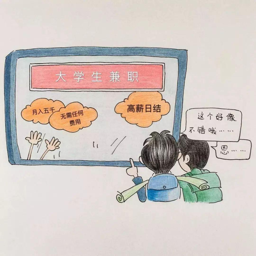 """网络诈骗的""""进化史"""" 安全防骗 第2张"""