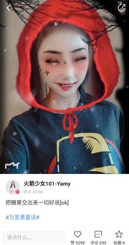 """舒淇、张雪迎、火箭少女101 万圣节明星用美图秀秀集体""""黑化"""""""