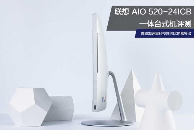 联想 AIO 520-24ICB 一体台式机评测:傲腾加速黑科技性价比仍然突出