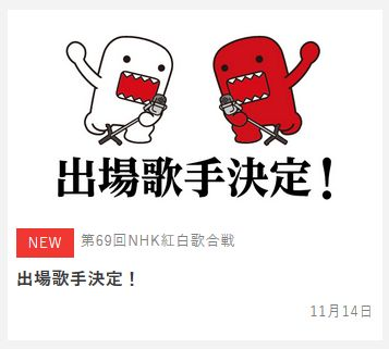 日本NHK2018红白歌会,42组登台歌手名单公布!