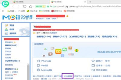 腾讯企业QQ号怎么申请 账号注册开通流程步骤图文教程
