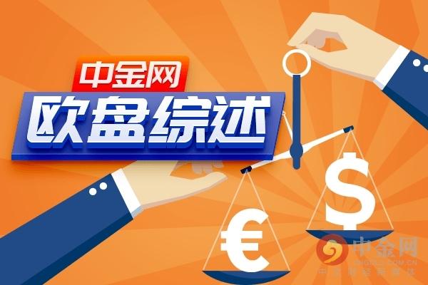 中金网1127欧盘综述:市场对经济前景预期乐观 黄金失守千八