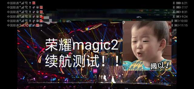 荣耀Magic 2上手体验:滑出新时代,可智能可商务可青春