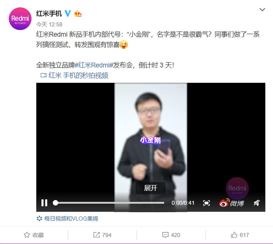 """红米新品官方宣布 水滴屏设计方案的""""小金刚"""""""