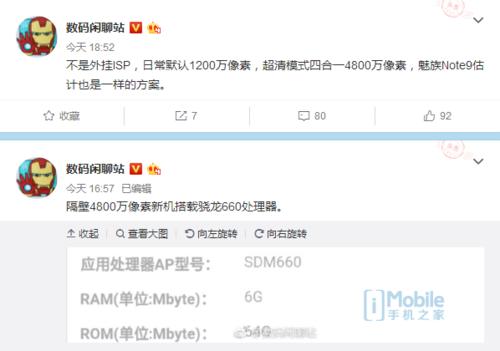 """红米noteRedmi第一款新产品""""小金刚"""" 被曝骁龙660 水滴屏"""
