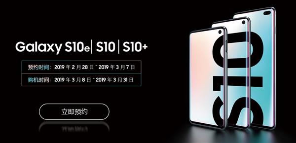三星S10系列产品中国发行版公布:12GB 1TB运行内存10999元