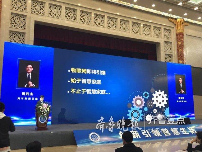 山东省智能家居协会成立大会暨行业高峰论坛在济举行