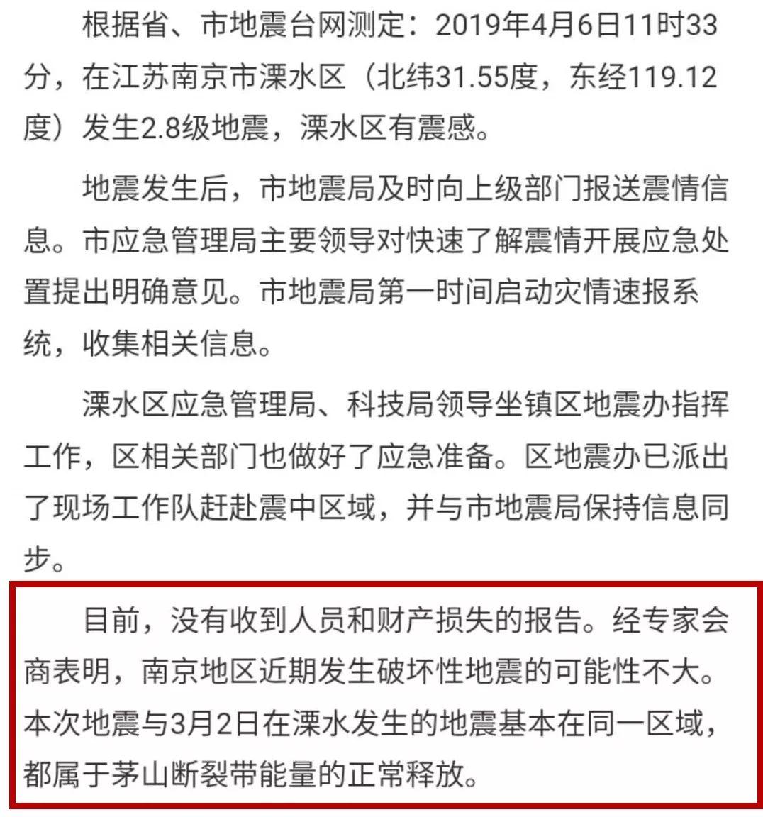 刚刚,南京又又又地震了!
