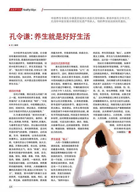 中医养生专家孔令谦:养生就是好好生活 中医养生 第2张