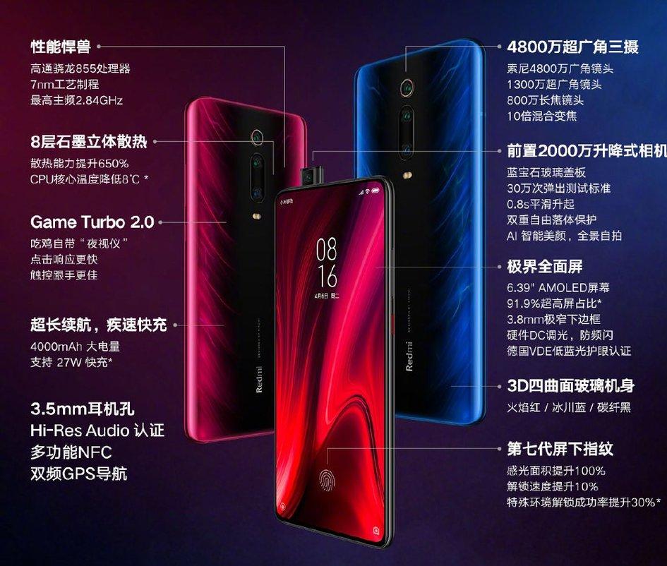 特性再升級:红米note K20 Pro 12G 运行内存版本号入网许可证
